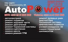 Автопауэр / Autopower