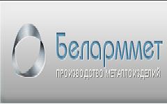 Беларммет
