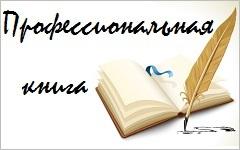 Профессиональная книга