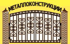 Металлоконструкции / ИП Кожемякин А.А.