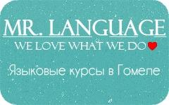 Мр. Лэнгвидж / Mr. Language