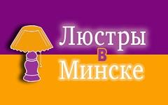 Люстры в Минске.бай