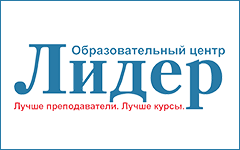 Образовательный центр «Лидер»