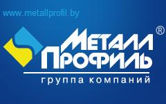 МеталПрофиль