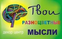Твои разноцветные мысли
