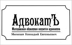 Адвокат Михолап Геннадий Евгеньевич