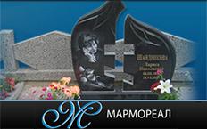 Мармореал в Витебске