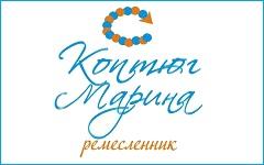 Ремесленная мастерская Марины Коптюг