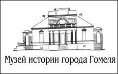 Музей истории города Гомеля