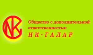 НК-Галар