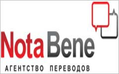 Нота Бене / Nota Bene