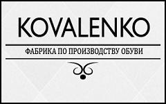 Обувь от Коваленко