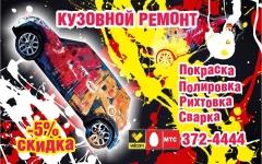 Пейнт Кар / Paint Car