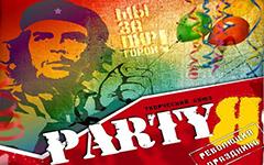 Партия / PartyЯ