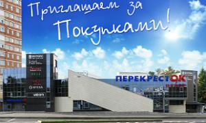 ПерекрестОК-Центр