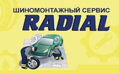 Радиал Про на Могилевской