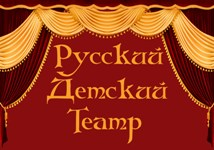 Русский Детский Театр