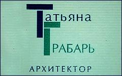 Школа дизайна интерьера / ИП Грабарь Т. Н.