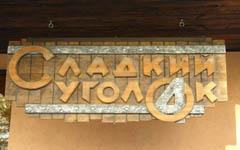 Сладкий уголок на Орджоникидзе