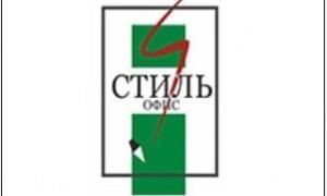 Стиль-Офис