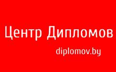 Центр Дипломов