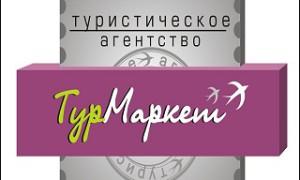 Тур-Маркет