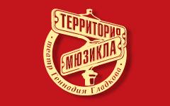 Театр Геннадия Гладкова