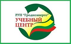 Учебный центр РУП «Гродноэнерго»