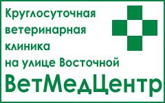 ВетМедЦентр