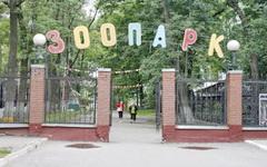 Витебский зоологический парк