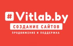 Витлаб / Vitlab