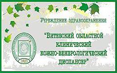 Витебский областной клинический кожно-венерологический диспансер на Московском