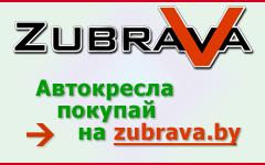 Зубрава / Zubrava на  Первомайской