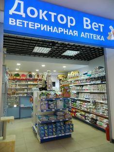 «Доктор Вет», Ветеринарная аптека №31 на Бобруйской