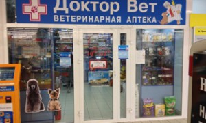 «Доктор Вет», Ветеринарная аптека №17 на Сухаревской 31