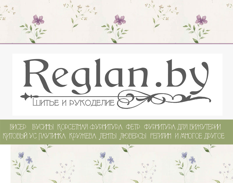 Интернет-магазин «Reglan.by»