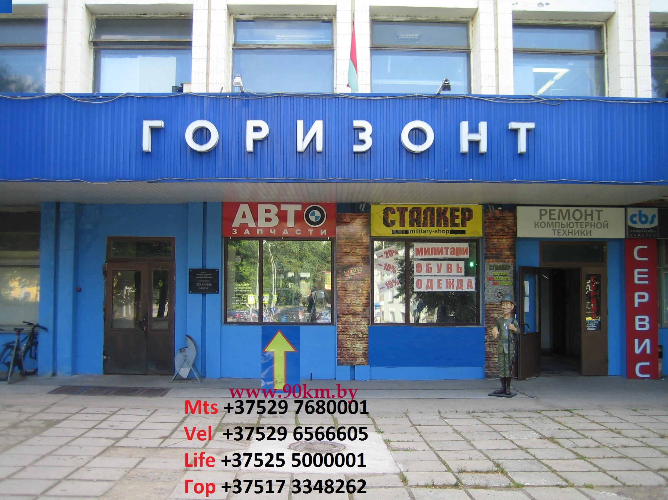 Магазин «АВТОЗАПЧАСТИ на Машерова, 11″