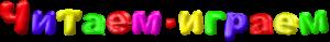 Интернет-магазин chitaem-igraem.by