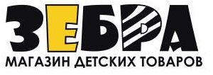 ЗЕБРА магазин детских товаров