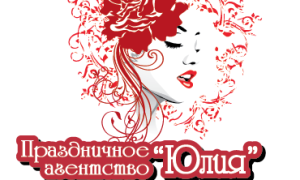 Праздничное агентство «Юлия»