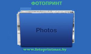 Печатный центр Фотопринт