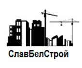 ООО СлавБелСтрой