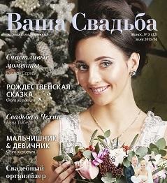 Журнала «Ваша Свадьба