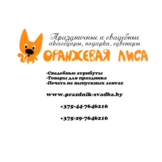 Интернет-магазин «Оранжевая лиса»