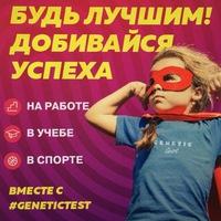 Генетик-тест в Минске