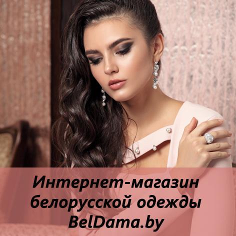 BelDama.by / БелДама.бай
