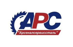 ООО «Арсеналсервиссталь»