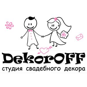 Студия свадебного декора «DekorOFF»