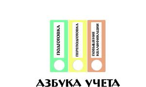 Школа современного бухгалтера «Азбука учета»