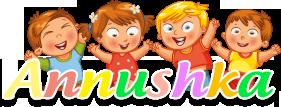 Магазин детских товаров annushka.by